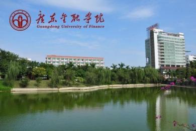 广东金融学院是几本